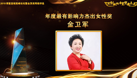 "Jin Weijun won the Boao direct selling forum ""outstanding female influence of the year"""