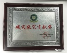 Carl Jung won the Shenzhen Contribution Award for